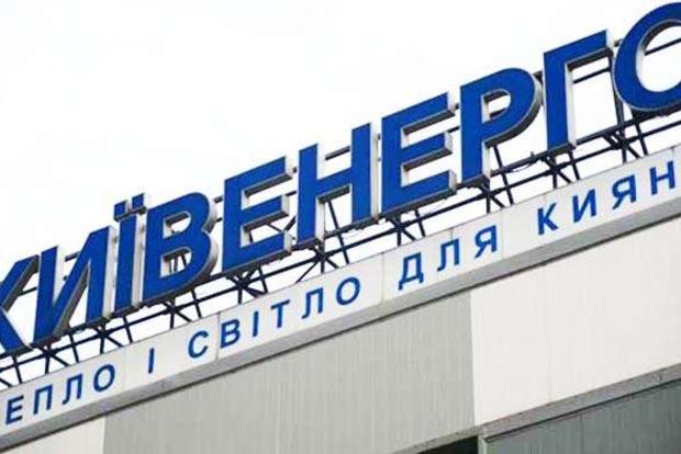 12,5% акций ПАО «Киевэнерго», которые принадлежали городу, исчезли - Сиротюк