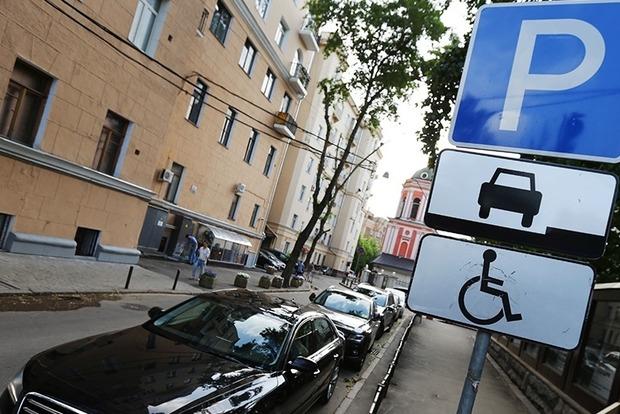 Припарковался на месте для людей с инвалидностью - заплатишь штраф