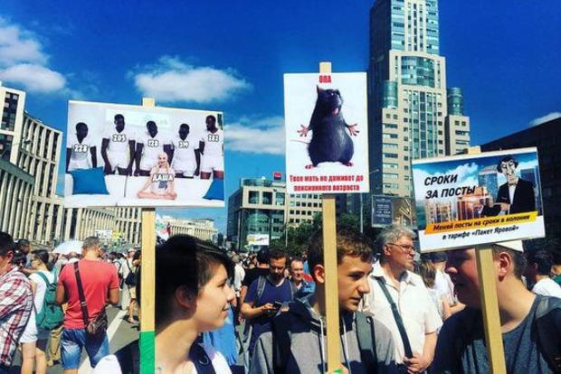 В Москве протестуют против Путина и Медведева