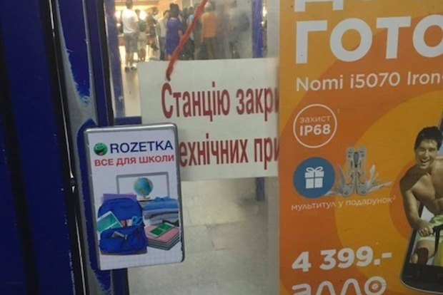 Станции киевского метро «Академгородок» и«Житомирская» вновь открыты для пассажиров