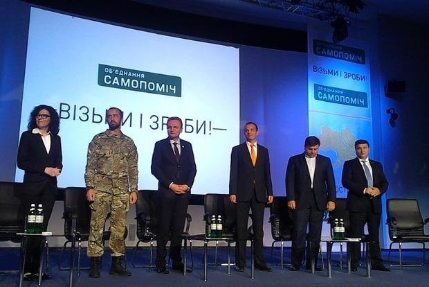 «Самопомощь»: В Украине произошел циничный правительственный переворот
