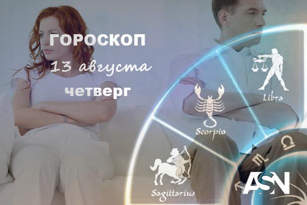 Гороскоп на 13 августа: Львы - не стесняйтесь помощи от коллег и знакомых, Козероги - расслабьтесь