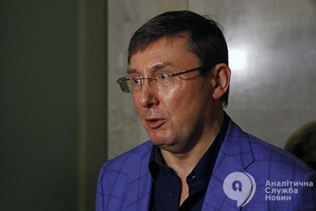 Комитет ВР решил рассмотреть законопроект «под Луценко» вне регламента