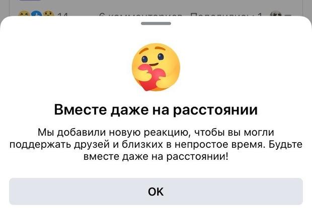 Фейсбук добавил новый смайлик из-за коронавируса