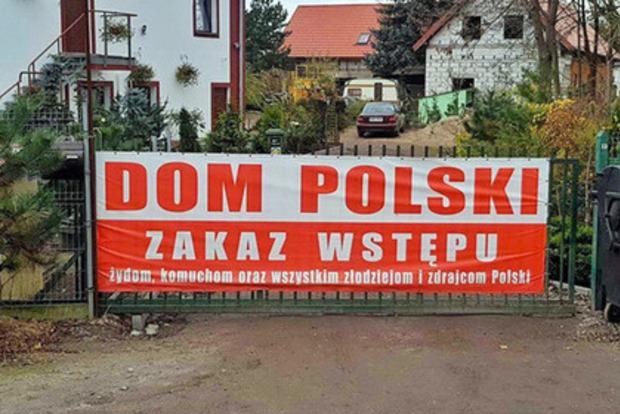 Антисемитизм по-польски: хостел запретил вход евреям