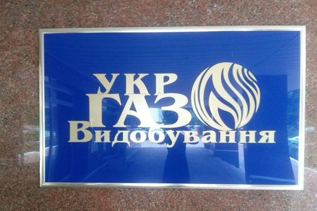 «Укргазвыдобування» планирует в 2017  году направить 30 млрд грн на увеличение добычи газа