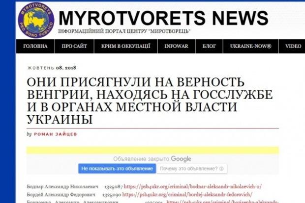 Миротворец расширил список владельцев венгерских паспортов до 500 и более человек