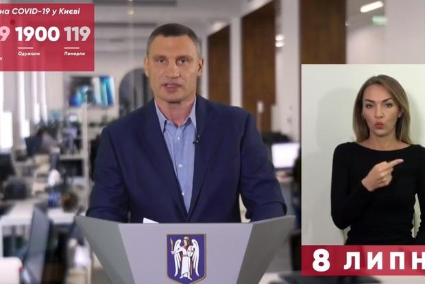 Кличко  анонсировал дистанционное обучение в сентябре для школьников