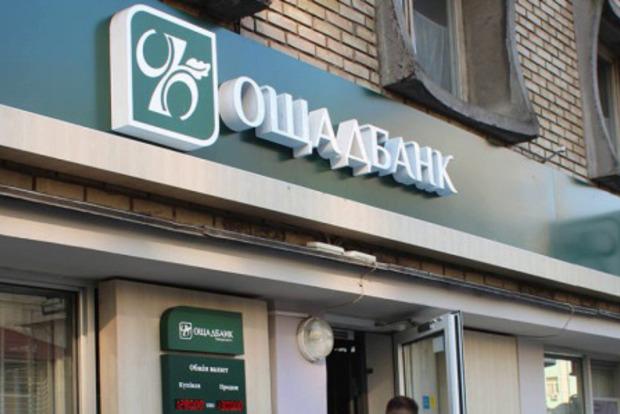 Суд арестовал заместительницу главы Ощадбанка по делу о хищениях 20 млн долларов