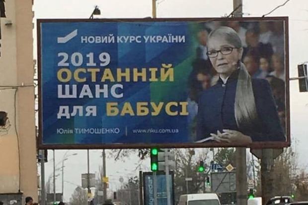 Тимошенко обвиняет Порошенко в грязной предвыборной атаке