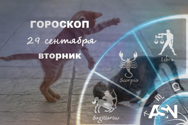 Гороскоп на 29 сентября: Львы - поищите поддержку на стороне, Девы - с любимым не спорьте