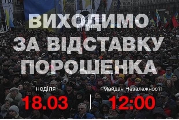 Порошенко не мой президент. В центре Киева митингуют сотни сторонников Саакашвили