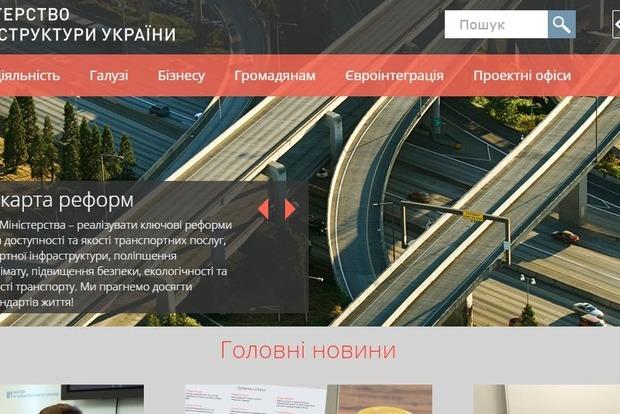 Сайт Мининфраструктуры подвергся хакерской атаке