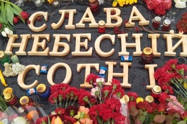 20 февраля Украина будет чествовать память героев Небесной Сотни