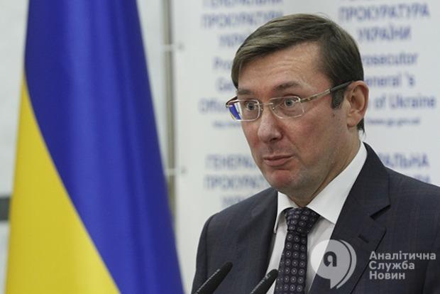 Луценко признал, что не успевает передать в суд дело по госизмене Януковича до конца 2016 года