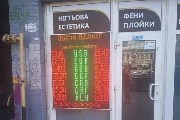 У Києві курс долара в підскочив за день на 65 копійок