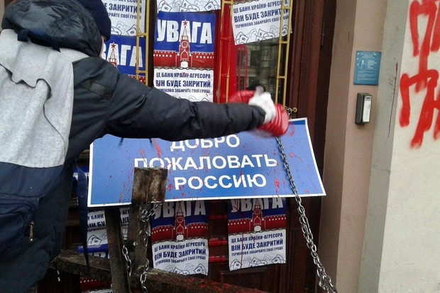 Все российские банки в Украине ограничены в операциях и ищут покупателей - НБУ