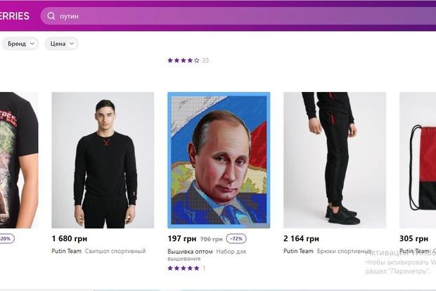 В Украине на седьмой год войны открылся интернет-магазин, продающий символику государства оккупанта