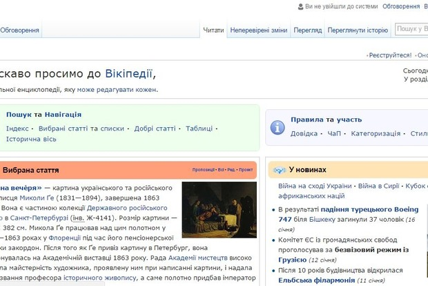 Гройсман поручил усилить украиноязычный раздел «Википедии»