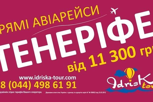 «IdrisKa tour» утверждает, что не обанкротилась и компенсирует ущерб разъяренным туристам