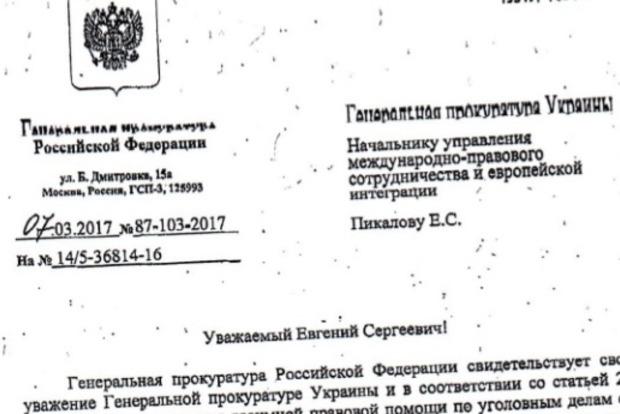 Опубликован полный текст письма Генпрокуратуры РФ с отрицанием просьбы Януковича о вводе войск