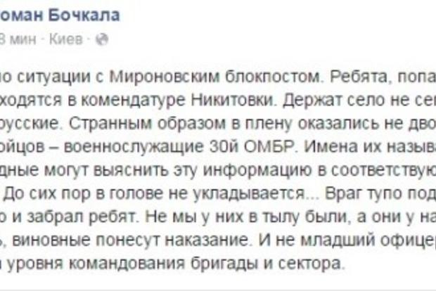 Журналист рассказал, где находятся бойцы АТО, попавшие в плен на Мироновском блокпосту