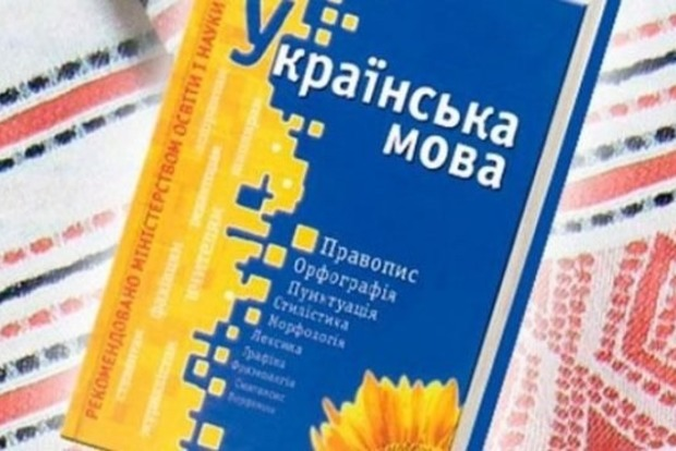 На защите украинского языка