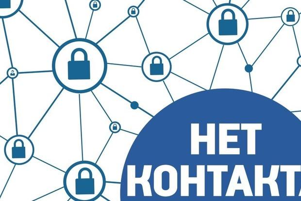 Использование запрещенных в Украине cоцсетей через «сайты-уловки» - нарушение закона
