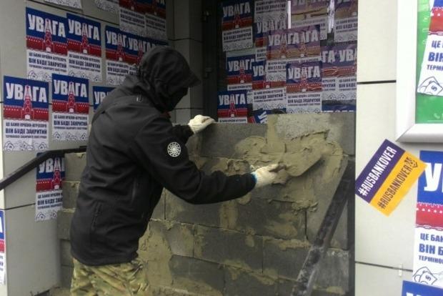 Активисты «замуровали» отделение «Сбербанка» РФ в Краматорске