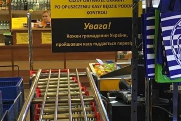 В Польше скандал: владелец магазина велет на кассе тщательно обыскивать всех украинцев