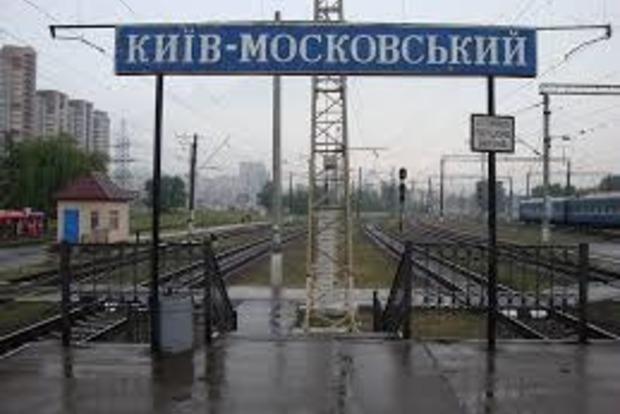 «Укрзализныця» переименовала станции «Киев-Московский» и «Киев-Октябрьский»