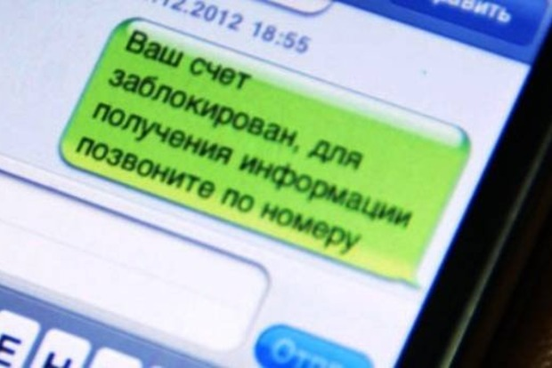 Ваша карта заблокирована: Украинцев массово атакует псевдо-охрана банков