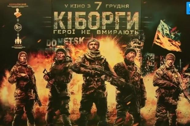 Фільм «Кіборги» подадуть на кінопремію «Оскар» від України
