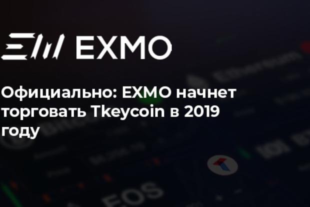 Tkeycoin выйдет на биржу EXMO в 2019 году