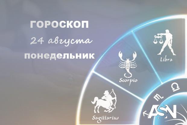 Гороскоп на 24 августа: Водолеи - держите себя в руках, не поддавайтесь на манипуляции, Скорпионы - качать права не лучшая идея.