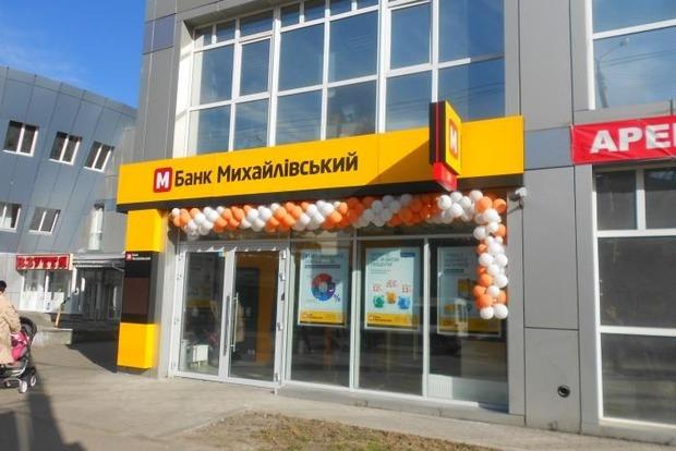 Генпрокуратура обещает завершить расследование дела банка «Михайловский»