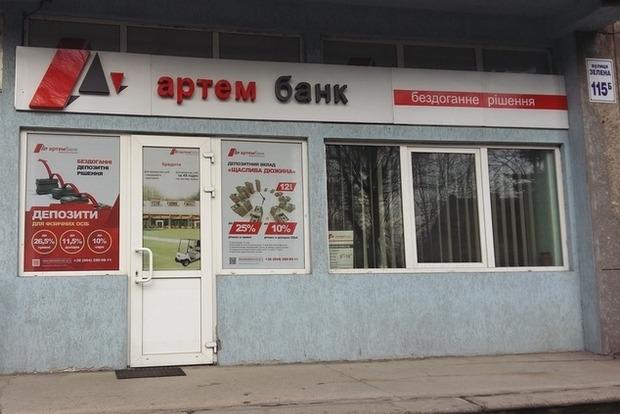 Нацбанк решил ликвидировать «Артем-Банк»
