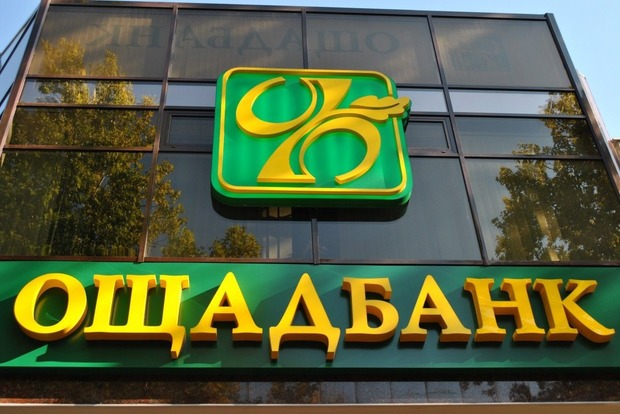Топ-менеджер украл из Ощадбанка 16 млн грн