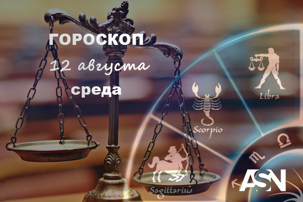 Гороскоп на 12 августа: Овны - не переусердствуйте с требованиями, Раки - не спешите