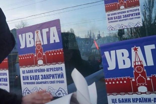 НБУ должен был три года назад не дать россиянам скупить украинские банки