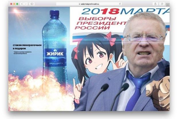 Сайт Собчак взломали и разместили коллаж с Жириновским