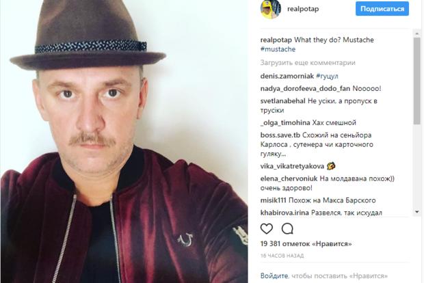 Рэпер Потап шокировал фанатов новым имиджем