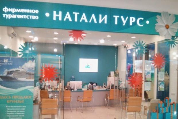 Туроператора Натали Турс в России лишили лицензии. Остались миллиардные долги