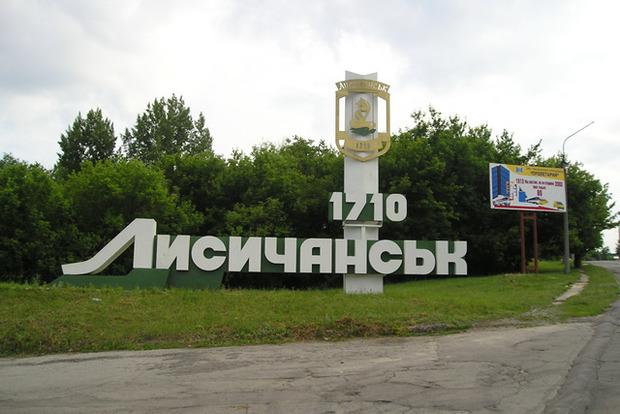 Операция ООС: жителей Лисичанска просят не выходить из дома два дня