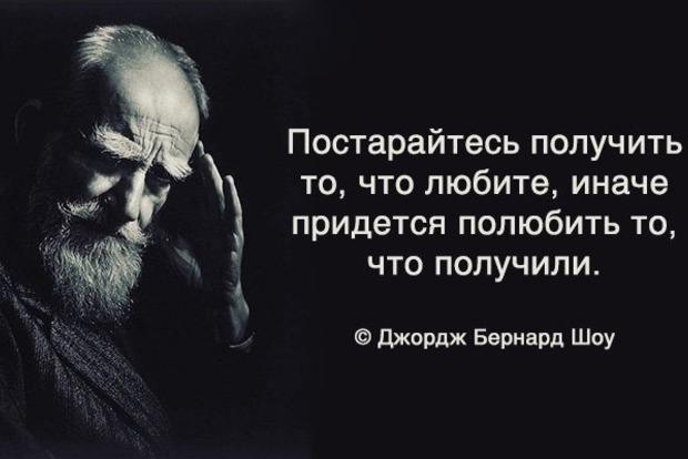 Лучшие цитаты, которые Бернард Шоу подарил этому миру.