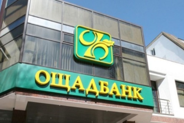 Ощадбанк отсудил у России 1,3 миллиарда долларов