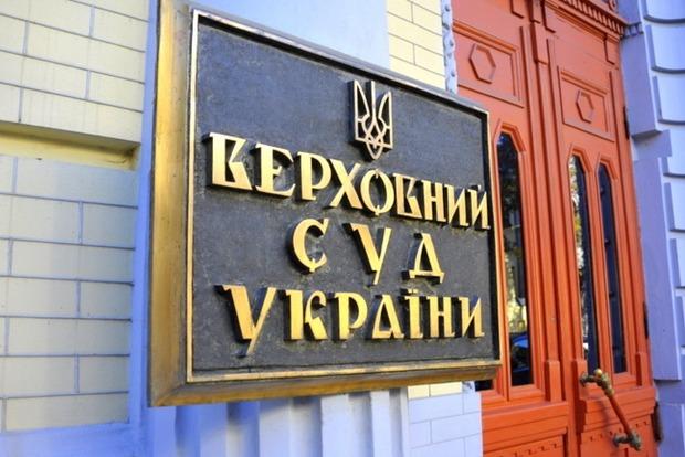 ВСП определился со 111 кандидатами в судьи Верховного суда