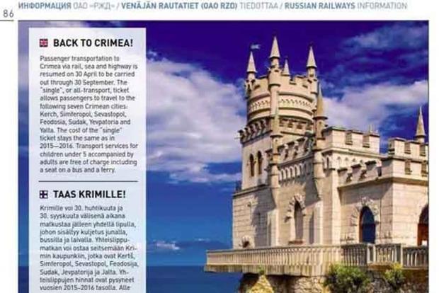В Финляндии изъят тираж журнала из-за рекламы отдыха в Крыму