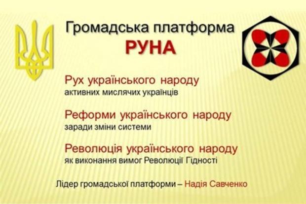 Савченко 26 декабря представит собственную политическую партию