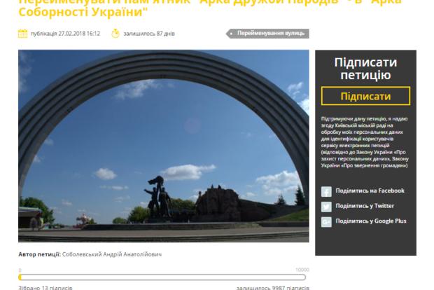 Арку Дружби народів в Києві можуть перейменувати в арку УНР